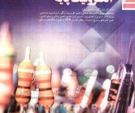 تصویر از کتاب الکترونیک پایه شاخه کاردانش