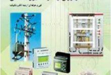 تصویر از کتاب تکنولوژی و کارگاه برق صنعتی
