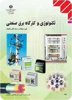 کتاب تکنولوژی و کارگاه برق صنعتی