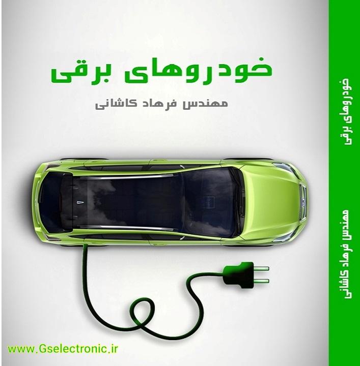 کتاب خودروهای برقی