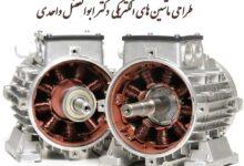 تصویر از طراحی ماشین های الکتریکی