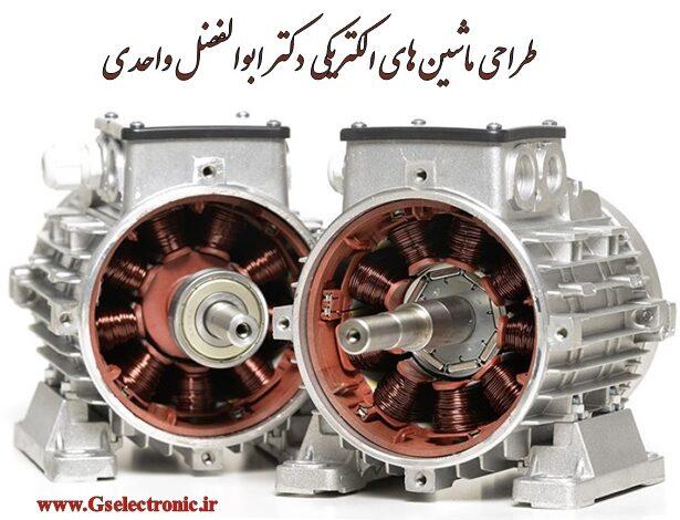 طراحی ماشین های الکتریکی