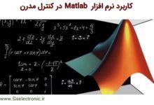 کاربرد نرم افزار Matlab در کنترل مدرن