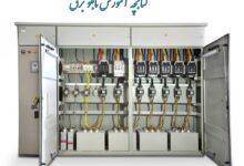 کتابچه آموزش تابلوهای برق