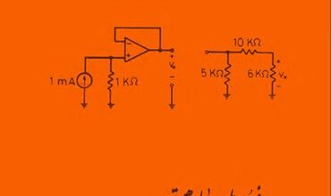 تصویر از کتاب تحلیل مدار الکترونیکی ویلیام هیت فارسی