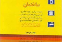 تصویر از کتاب محاسبات تاسیسات ساختمان سید مجتبی طباطبایی