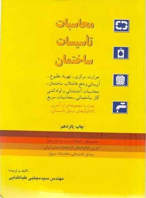 کتاب محاسبات تاسیسات ساختمان