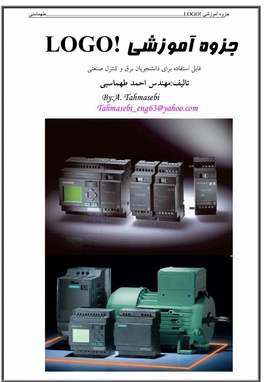 جزوه جامع آموزشی LOGO به زبان فارسی