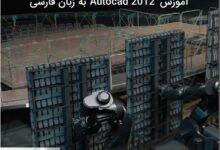 تصویر از کتاب آموزش اتوکد ۲۰۱۲ فارسی