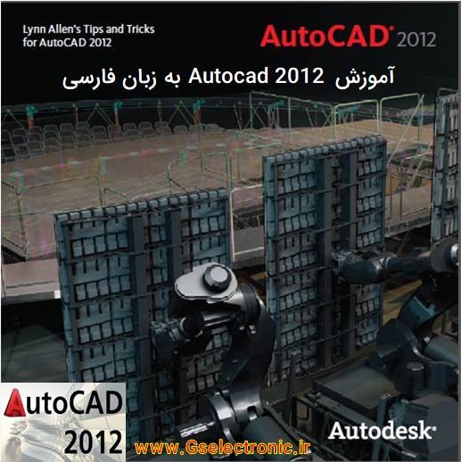 کتاب آموزش اتوکد ۲۰۱۲