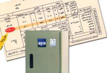 تصویر از محاسبه مقدار بانک خازنی با استفاده از قبض برق
