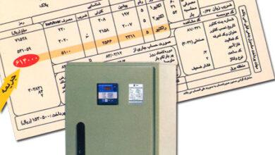 محاسبه مقدار بانک خازنی با استفاده از قبض برق