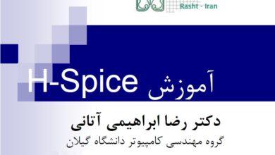 تصویر از آموزش نرم افزار H-Spice به زبان فارسی