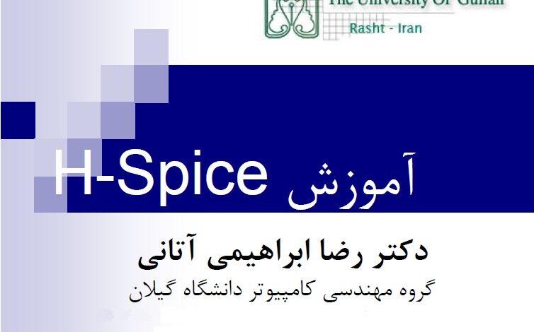 آموزش نرم افزار H-Spice به زبان فارسی