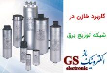 کاربرد خازن در شبکه توزیع برق