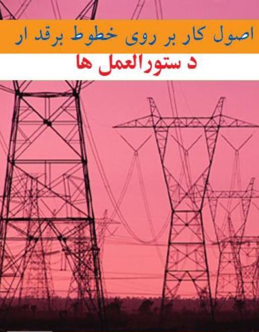کتاب اصول کار بر روی خطوط برق دار