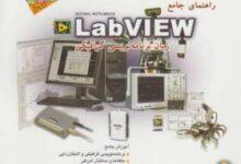 تصویر از کتاب آموزش نرم افزار لب ویو LabVIEW به زبان فارسی