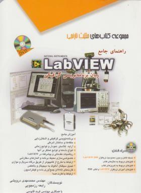 کتاب آموزش نرم افزار لب ویو LabVIEW