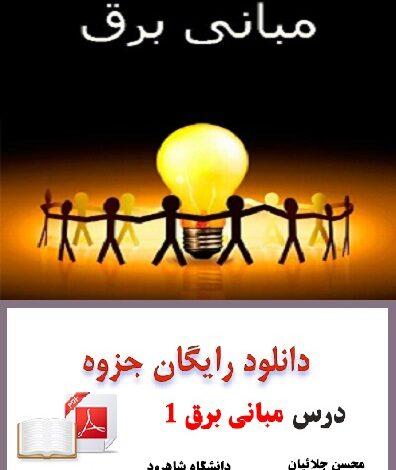 جزوه درس مبانی مهندسی برق