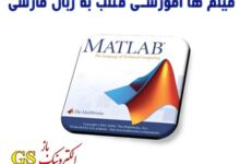 تصویر از فیلم آموزش کاربردی متلب به زبان فارسی