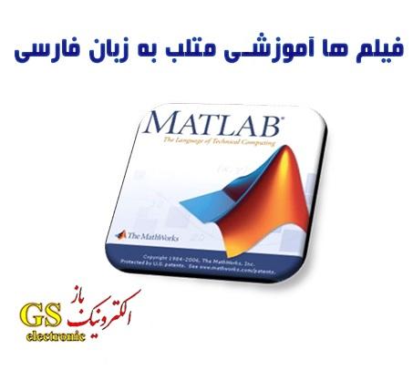 فیلم آموزش کاربردی متلب به زبان فارسی