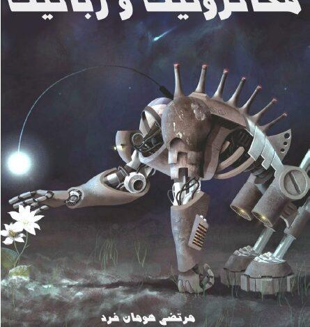 کتاب رباتیک و مکاترونیک