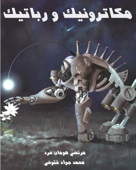 کتاب رباتیک و مکاترونیک محمد جواد فتوحی و مرتضی هومان