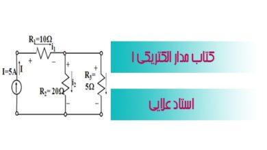 کتاب مدار الکتریکی ۱ استاد علایی