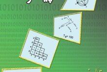 تصویر از کتاب مدارهای منطقی پیشرفته به زبان فارسی