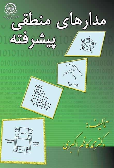 کتاب مدارهای منطقی پیشرفته به زبان فارسی