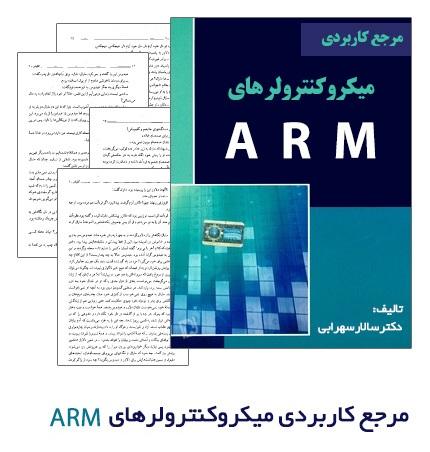 کتاب مرجع کاربردی میکروکنترولرهای ARM