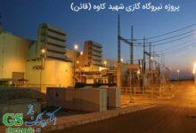 پروژه نیروگاه گازی شهید کاوه (قائن)