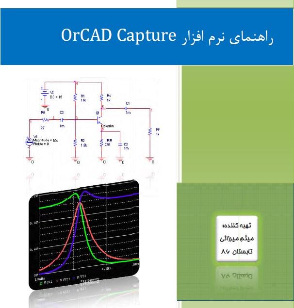 کتاب آموزش نرم افزار OrCad Capture