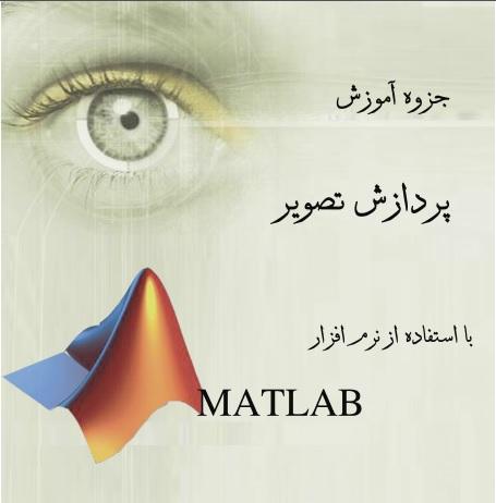 جزوه پردازش تصویر با متلب (Matlab)