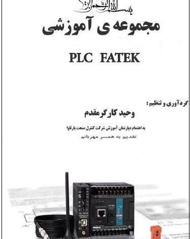 مجموعه آموزشی PLC FATEK