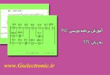 تصویر از کتاب جامع فارسی آموزش PLC به زبان STL