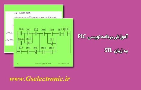 کتاب جامع فارسی آموزش PLC به زبان STL