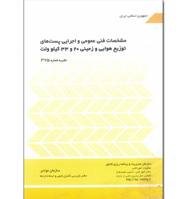 مشخصات عمومی فنی و اجرایی پست های توزیع هوایی و زمینی