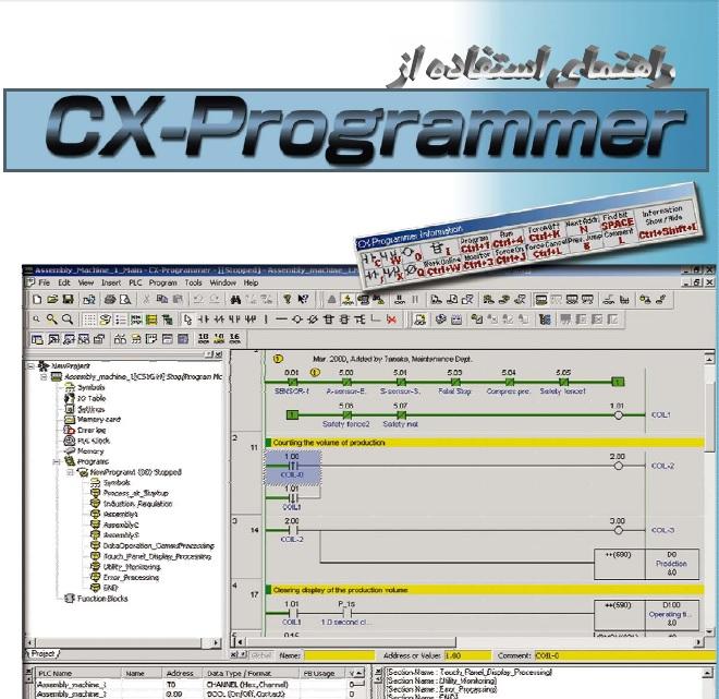 راهنمای نصب و آموزش نرم افزار CX-programmer