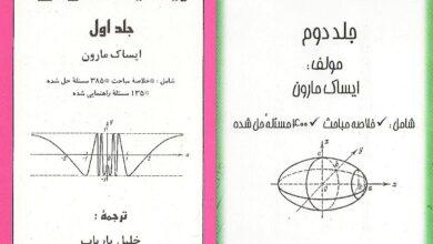 تصویر از کتاب ریاضی عمومی ایساک مارون جلد ۱ و ۲ ترجمه فارسی