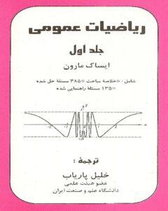 کتاب ریاضی عمومی ایساک مارون