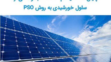 تصویر از پایان نامه سیستم MPPT مجموعه ای از سلول خورشیدی به روش PSO