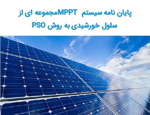 پایان نامه سیستم MPPT مجموعه ای از سلول خورشیدی به روش PSO