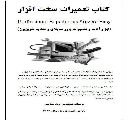 کتاب تعمیرات سخت افزار - پاور ساپلای