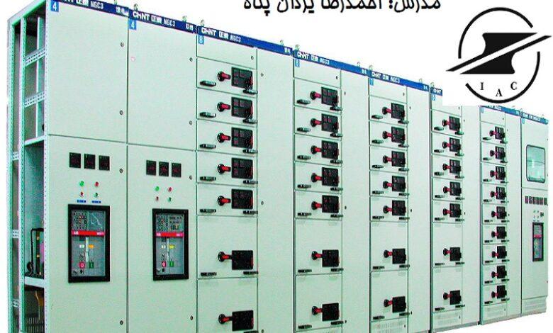دوره آموزشی طراحی،عیب یابی و نگهداری تابلو های توزیع انرژی الکتریکی
