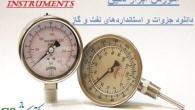 تصویر از جزوات آموزشی ابزار دقیق و استاندارد نصب ادوات