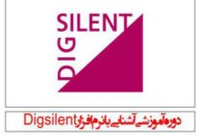 آموزش Digsilent Power Factory
