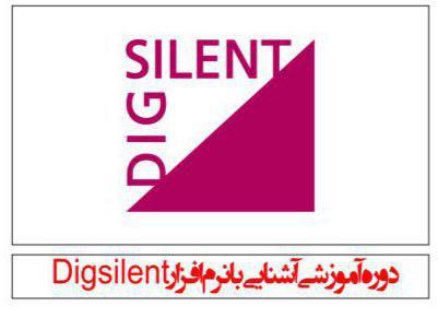 آموزش Digsilent Power Factory