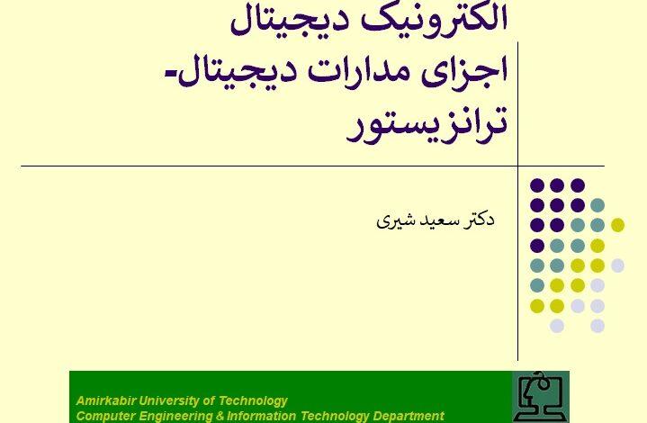 آموزش درس الکترونیک دیجیتال