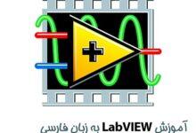 فیلم آموزشی نرم افزار Labview به زبان فارسی